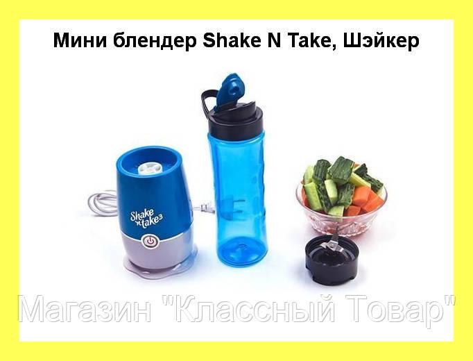 Мини блендер Shake N Take 3, Шэйкер!Акция