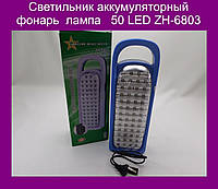 Светильник аккумуляторный фонарь лампа 50 LED ZH-6803!Акция, фото 1