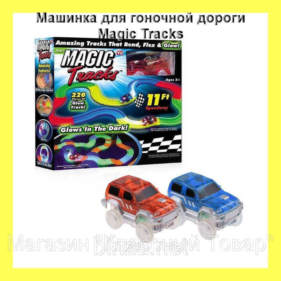Машинка для гоночной дороги Magic Tracks!Акция