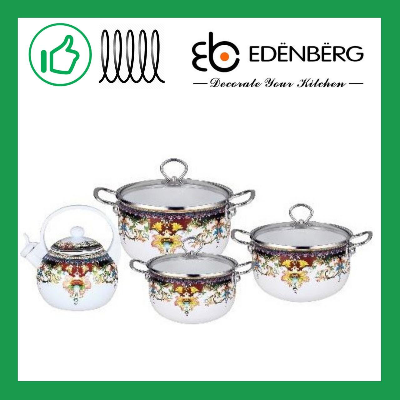 Набор эмалированной посуды Edenberg из 8 предметов (EB-3372-A)