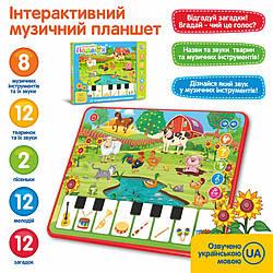 Музыкальный планшет Limo Toy Ферма (M 3811)