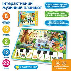 Развивающий музыкальный детский обучающий планшет Limo Toy «Зоопарк» (M 3812)