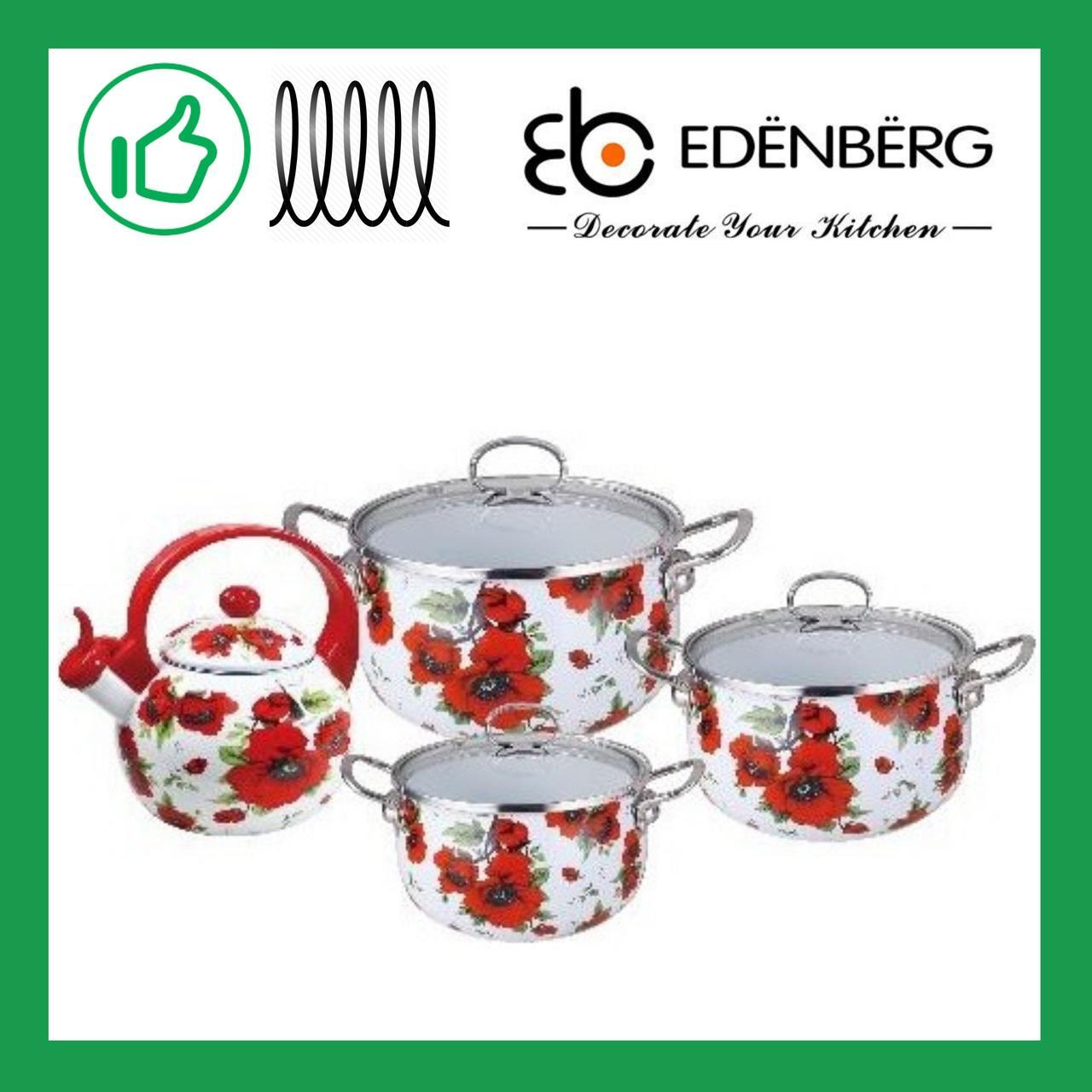 Набор эмалированной посуды Edenberg из 8 предметов (EB-3372-B)