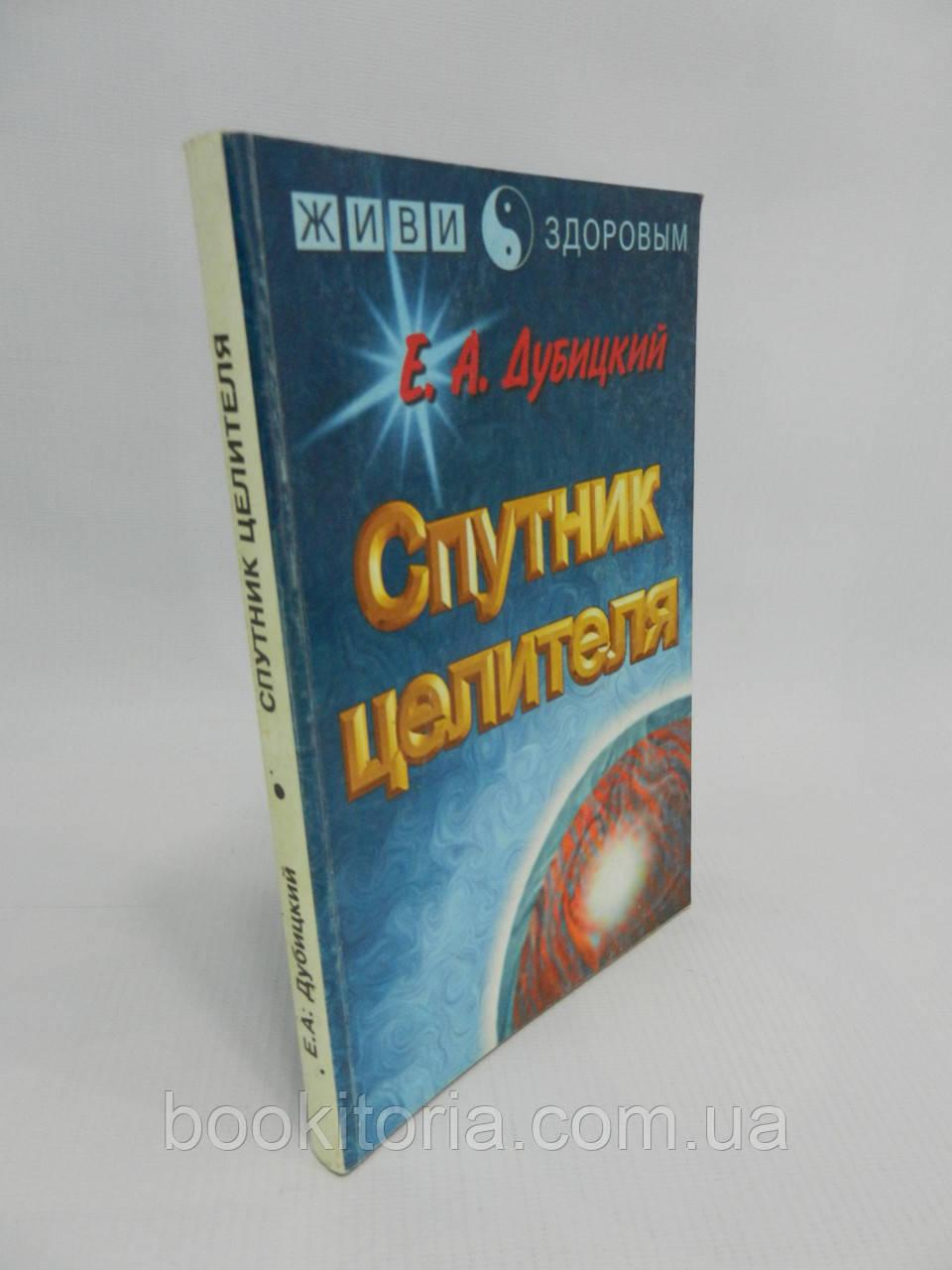 Дубицкий Е.А. Спутник целителя (б/у).