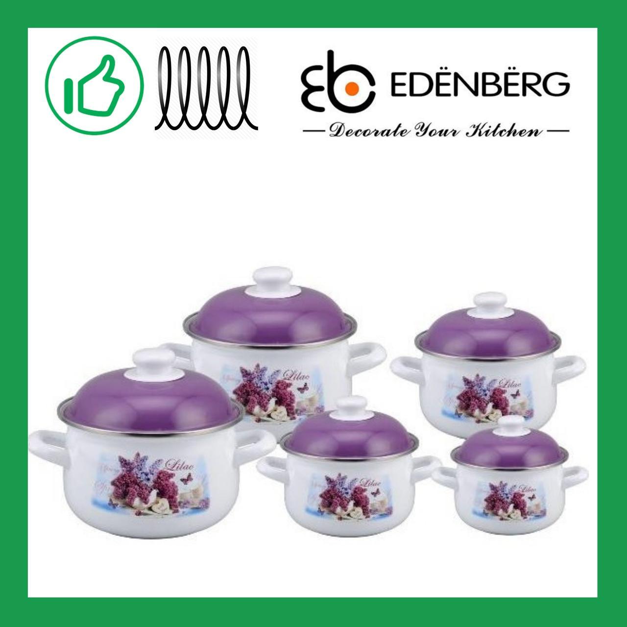 Набор эмалированной посуды Edenberg из 10 предметов (EB-1872NW)