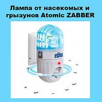 Лампа от насекомых и грызунов Atomic ZABBER!Акция