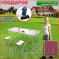 Усиленный раскладной туристический стол SunRise для пикника переносной с 4 стульями чемодан Folding Table