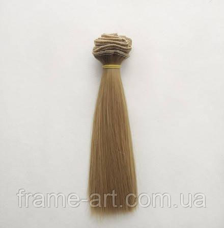Волосы для кукол прямые 15см/≈1м L.SFP-022 22# русые
