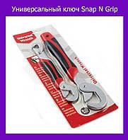 Универсальный ключ Snap N Grip!Акция