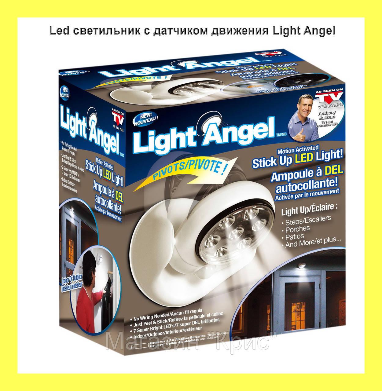 Led светильник с датчиком движения Light Angel!Акция