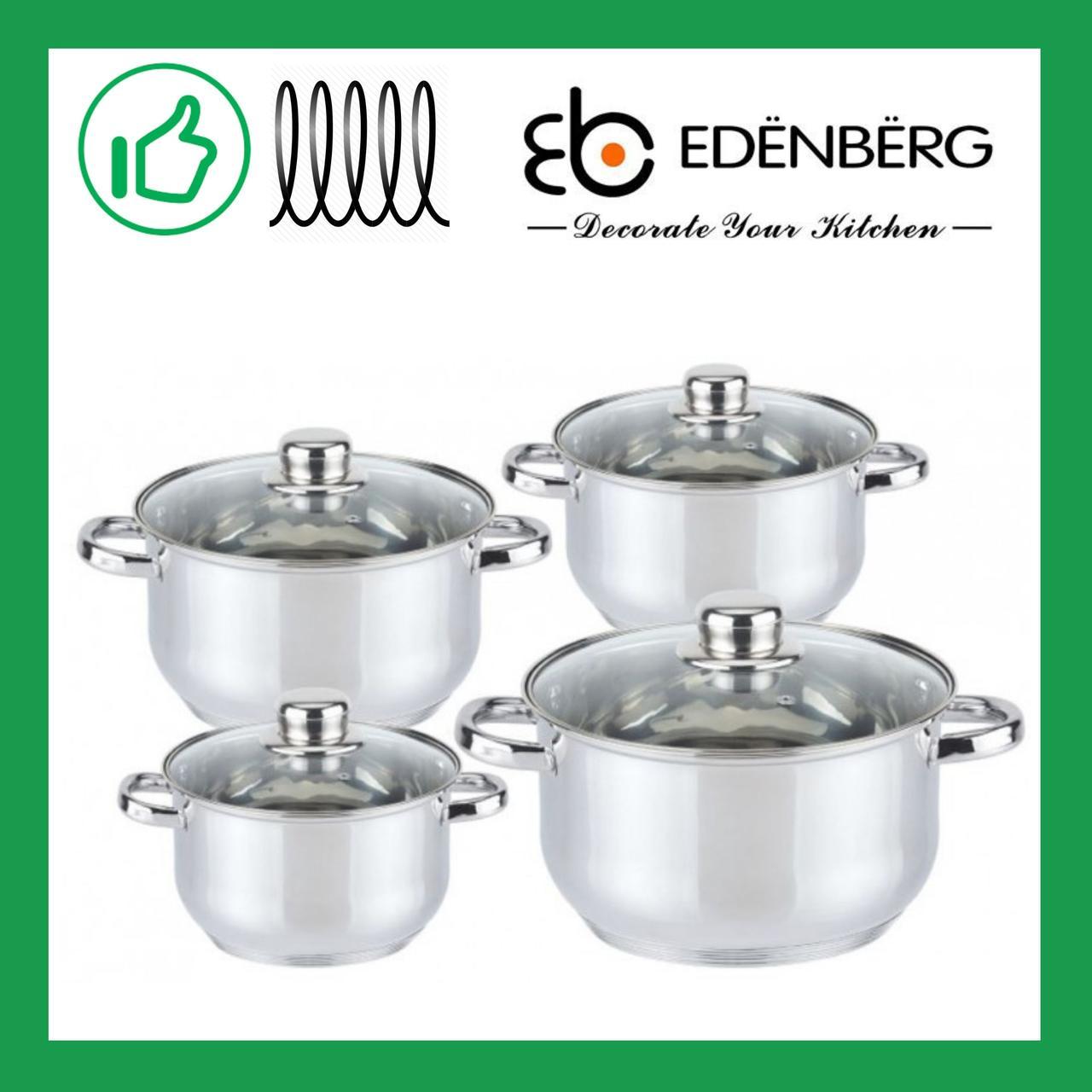 Набор посуды из нержавеющей стали 8 предметов Edenberg (EB-3734)