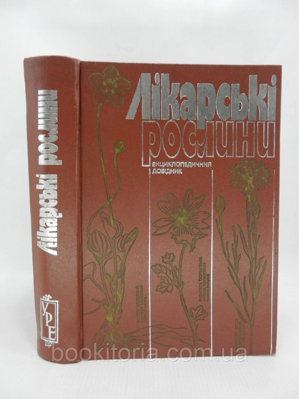 Лікарські рослини. Енциклопедичний словник (б/у)., фото 1