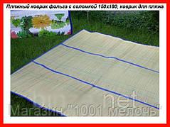 Пляжный коврик фольга с соломкой 150х180, коврик для пляжа!Акция