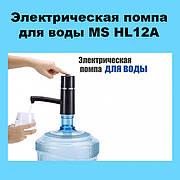 Электрическая помпа для воды MS HL12A!Лучший подарок