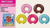 """Круг надувний """"Пончик рожевий"""" GM1710369 (280шт) """"Пончик"""" в пакеті 80 см, 5 видів, в кул."""