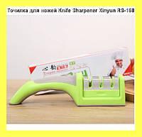 Точилка для ножей Knife Sharpener Xinyun RS-168!Опт