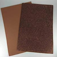 Фоамиран с глитером 2мм 20*30см коричневый 570517