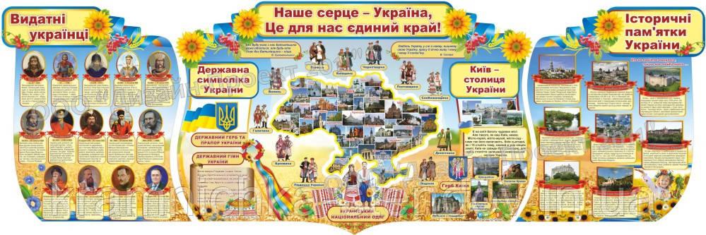 """Стенд """"Наше серце- Україна"""""""