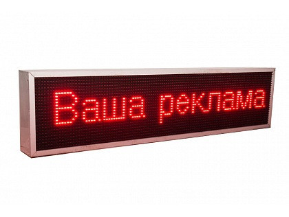 Светодиодная бегущая строка 135*40 Red