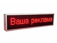Светодиодная бегущая строка 135*40 Red, фото 1