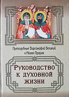Руководство к духовной жизни. Преп. Варсонофий Великий и Иоанн Пророк