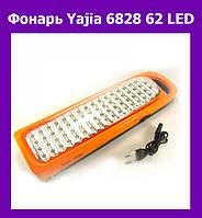 Фонарь Yajia 6828 62 LED!Опт