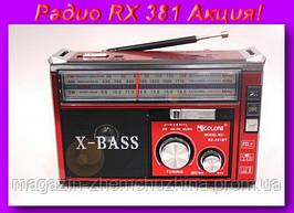 Радио RX 381 c led фонариком,Радиоприемник GOLON!Акция