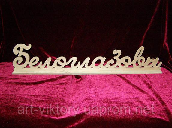 Фамилия на подставке (60 х 12 см), декор, фото 2