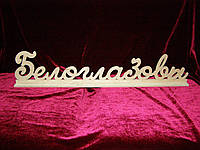 Фамилия на подставке (60 х 12 см), декор