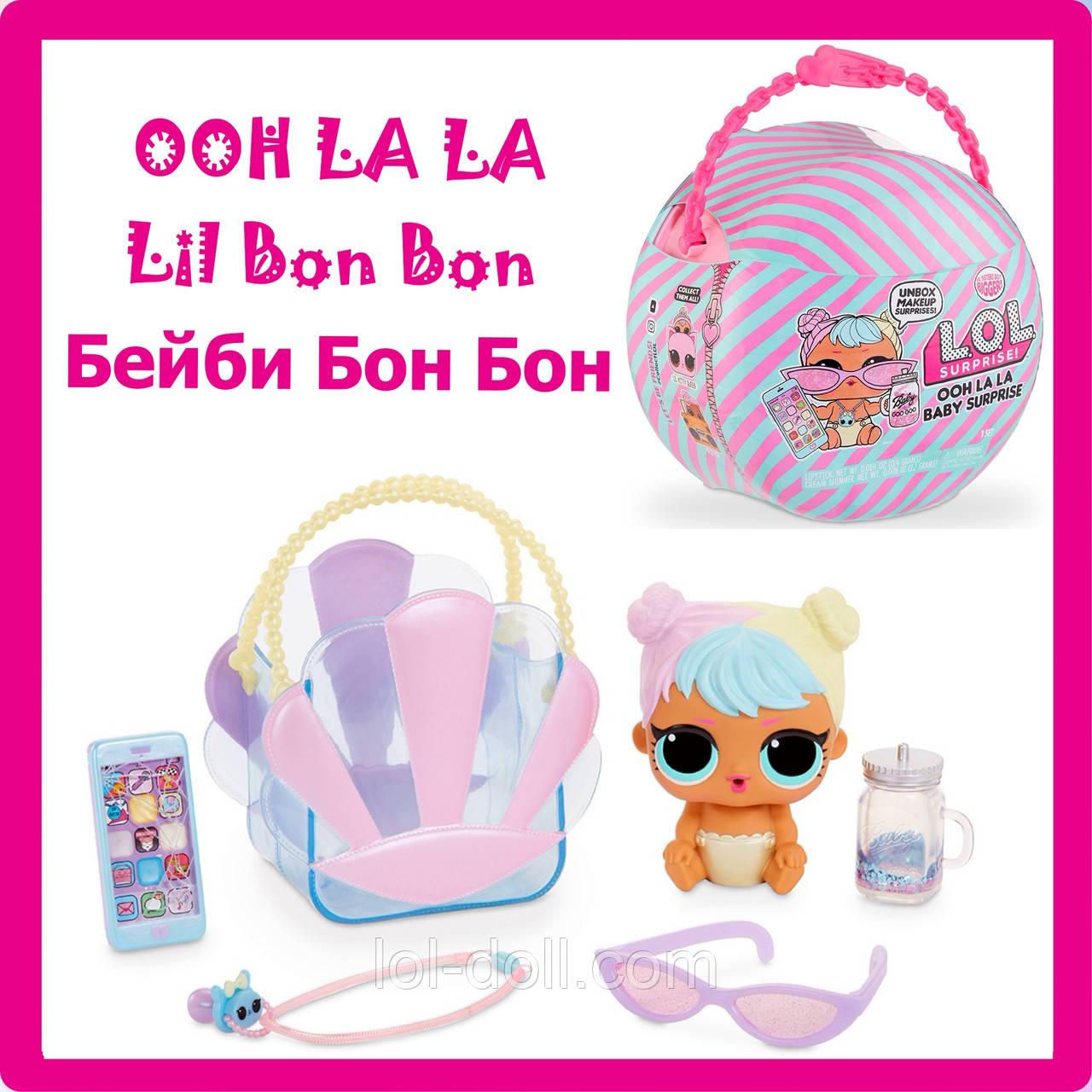 """Игровой набор с куклой серии """"Ooh La La Baby Surprise"""" Кукла ЛОЛ - Lil Bon Bon - Бейби Бон Бон"""