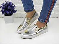 Женские стильные серебристые слипоны 1007