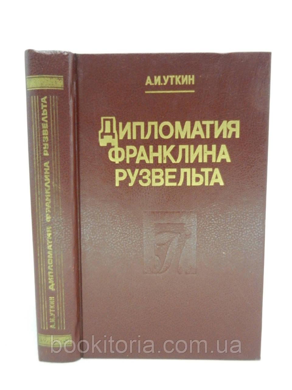 Уткин А.И. Дипломатия Франклина Рузвельта (б/у).