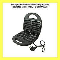 Тостер для приготовления корн-догов Domotec MS 0880 HOT DOG MAKER!Акция