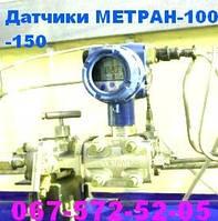 Метран-100, метран-22, метран-43, метран-44, метран-45 сапфир 22 сапфир-22 датчик давления