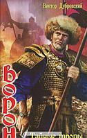 Виктор Дубровский. Ворон. Тайные тропы, 978-5-516-00121-5
