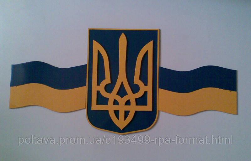 Украинская символика на стену