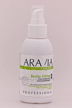 "ARAVIA Professional Organic Гель-сыворотка омолаживающая ""Revita Lifting"", 100 мл"