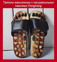 Тапочки массажные с натуральными камнями Penghang!Акция