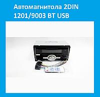 Автомагнитола 2DIN 1201/9003 BT USB!Акция