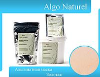 Альгинатная маска для  кожи лица Золотая Algo Naturel (Альго Натюрель) 200 г.