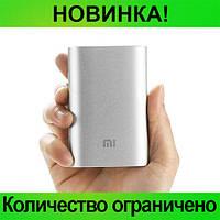 Портативный аккумулятор Xlaomi Power Bank 10000 mAh!Розница и Опт
