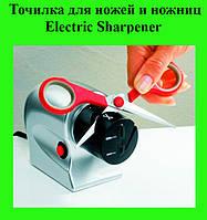 Точилка для ножей и ножниц Electric Sharpener!Акция