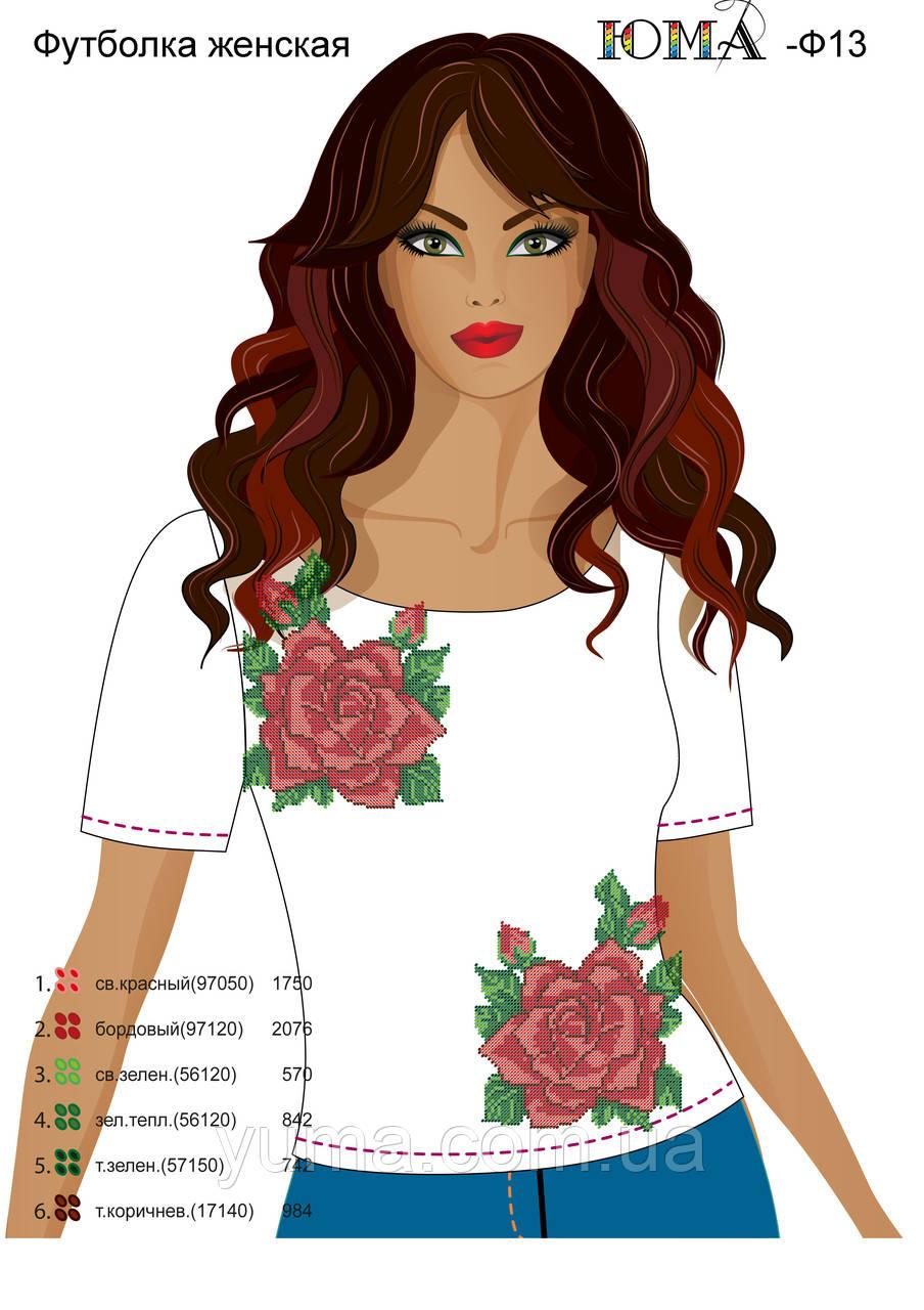 Женская футболка для вышивки Ф13
