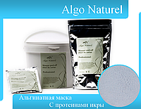 Альгинатная маска для  кожи лица С протеинами Икры Algo Naturel (Альго Натюрель) 200 г.