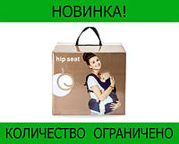 Рюкзак-кенгуру Hip Seat для переноски ребенка!Розница и Опт