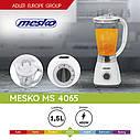Блендер Mesko MS 4065 емкость 1.5л, фото 7