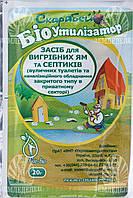 Био-деструктор Скарабей 20г., Биоветфарм
