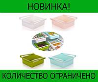 Подвесной контейнер для холодильника Refrigerator Multifunctional Storage Box!Розница и Опт