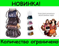 Подвесной органайзер для хранения сумок Purse Store!Розница и Опт