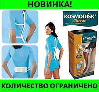 Спинной массажер Kosmodisk classic!Розница и Опт